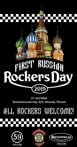 First Russian Rockers Day - Москва